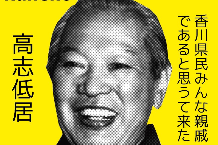金子正則知事 | 香川県立体育館 ...