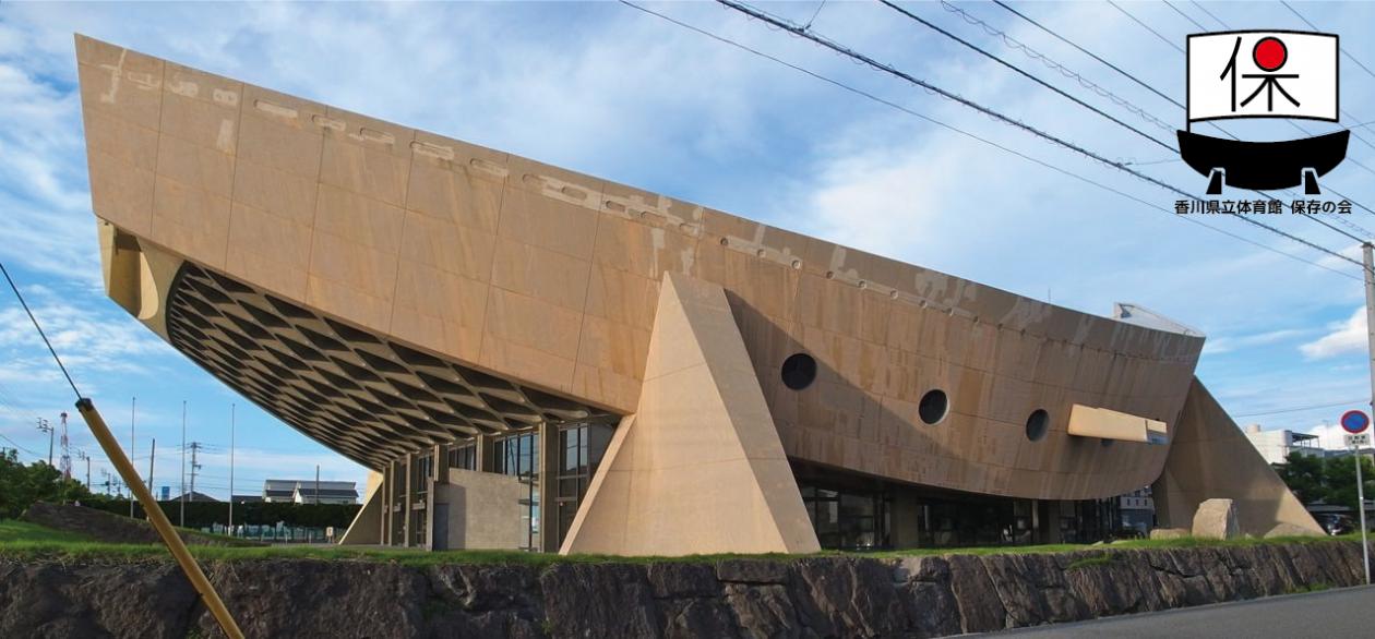 香川県立体育館 保存の会