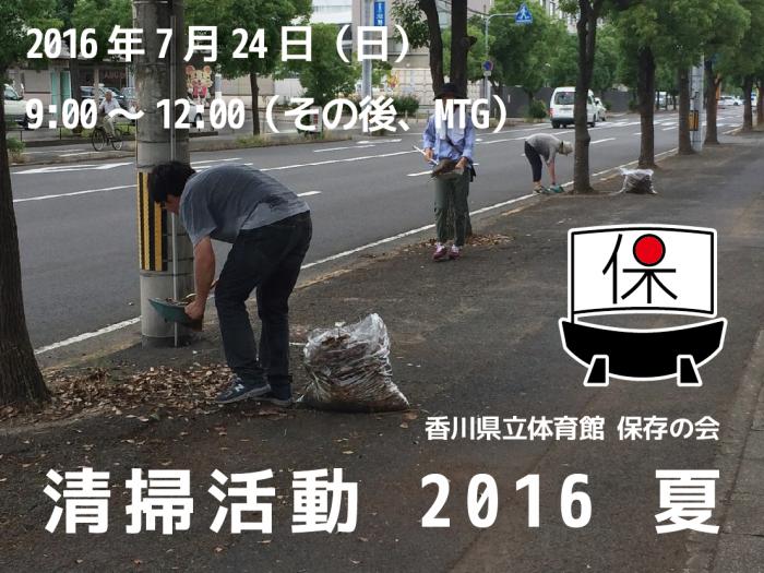 清掃活動2016夏