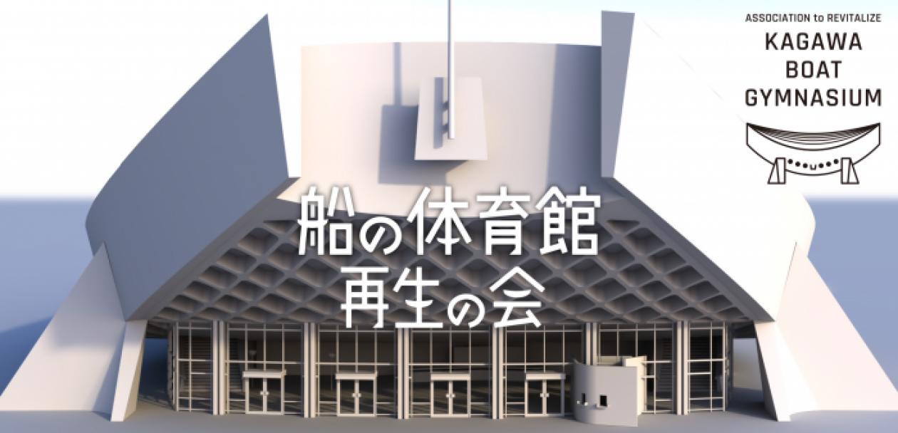 船の体育館 再生の会(旧香川県立体育館 保存の会)